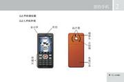 TCL M599手机 使用说明书