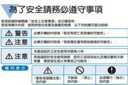 三洋SW-13DV5洗衣机使用说明书