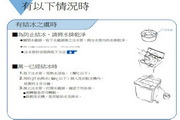 三洋SW-1488UR洗衣机使用说明书