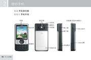 TCL M598手机 使用说明书