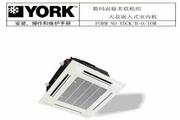 约克YDCK18H数码涡旋多联机组天花嵌入式室内机使用手册