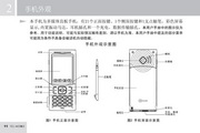 TCL M72手机 使用说明书