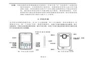 TCL M88手机 使用说明书