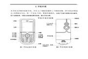 TCL MBO308手机 使用说明书