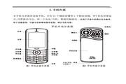 TCL MBO358手机 使用说明书