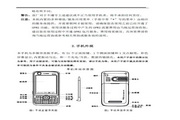 TCL A800手机 使用说明书