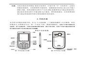 TCL MBO368手机 使用说明书