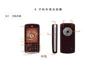 TCL A280手机 使用说明书