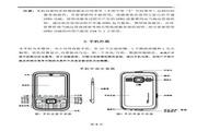 TCL A618手机 使用说明书