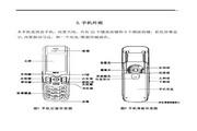 TCL D868手机 使用说明书