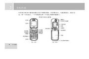 TCL 758手机 使用说明书
