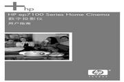 惠普(康柏) HP ep7120 Home Cinema Digital Projector投影机 说明书
