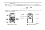 TCL D208手机 使用说明书