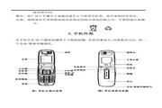 TCL C318手机 使用说明书