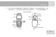 TCL 3588手机 使用说明书