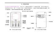 TCL M530手机 使用说明书