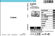 佳能IXUS 850 IS数码照相机 使用说明书
