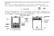 TCL M398手机 使用说明书