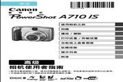 佳能Powershot A710 IS数码照相机 使用说明书