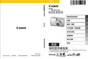 佳能IXUS 950IS数码照相机 使用说明书