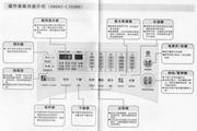 三洋XQB62-L703HC1型洗衣机使用说明书