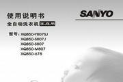 三洋XQB50-S807型洗衣机使用说明书