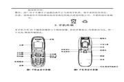 TCL C368手机 使用说明书