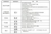 三洋XQB75-S1136洗衣机使用说明书