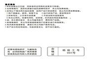 三洋XQB65-B1036S洗衣机使用说明书