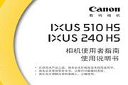 佳能IXUS 240 HS数码相机 使用说明书