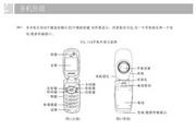TCL 718手机 使用说明书