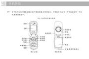 TCL 738手机 使用说明书