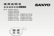 三洋XQB65-S1036洗衣机使用说明书