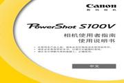 佳能Powershot S100V数码相机 使用说明书