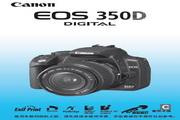 佳能EOS 350D DIGITAL数码相机 使用说明书
