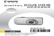佳能 IXUS 110 IS型相机 使用说明书
