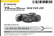 佳能 SX10 IS型相机 使用说明书