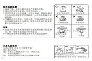 三洋XQB60-B933S洗衣机使用说明书