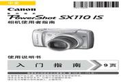 佳能 SX110 IS型相机 使用说明书