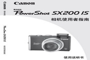 佳能 SX200 IS型相机 说明书