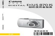 佳能IXUS 870 IS型相机 使用说明书