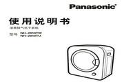 松下NH-2010TU干衣机使用说明书