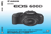 佳能EOS 600D数码相机 使用说明书