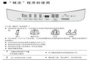 松下XQB75-Q746U洗衣机使用说明书