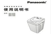松下XQB28-W200U洗衣机使用说明书