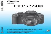 佳能EOS 550D数码相机说明书