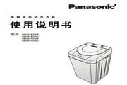 松下XQB28-P200U洗衣机使用说明书