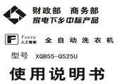 松下XQB55-Q525U洗衣机使用说明书
