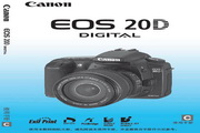 佳能EOS 20D数码相机 使用说明书