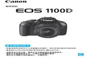 佳能EOS 1100D数码相机 使用说明书